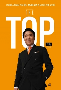 THE TOP 더탑