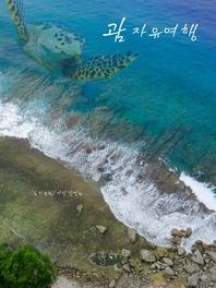 괌 자유여행