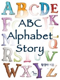 ABC Alphabet Story