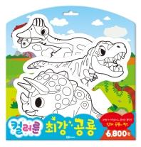 컬러룬 최강 공룡