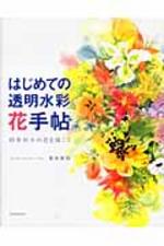 はじめての透明水彩花手帖 四季折#の花を描こう