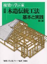 圖解木造傳統工法基本と實踐 棟粱に學ぶ家