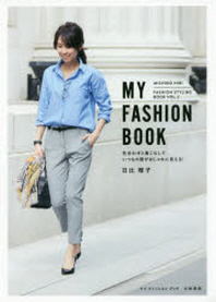 MY FASHION BOOK 色合わせと着こなしでいつもの服がおしゃれに見える! FASHION STYLING BOOK VOL.2