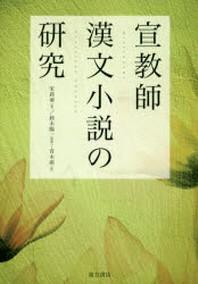 宣敎師漢文小說の硏究