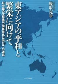 東アジアの平和と繁榮に向けて 日中韓の友好協力關係强化に向けての道筋