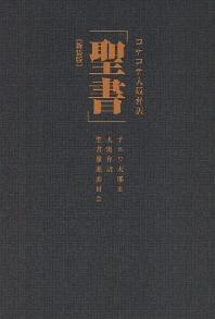 コテコテ大阪弁譯「聖書」 新裝版