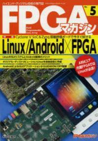 FPGAマガジン ハイエンド.ディジタル技術の專門誌 NO.5