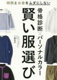 骨格診斷×パ-ソナルカラ-賢い服選び