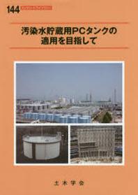 汚染水貯藏用PCタンクの適用を目指して