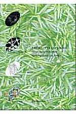 長谷川逸子.デザインスタジオ2004