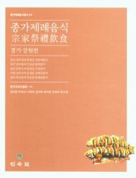 종가제례음식: 경기 강원편