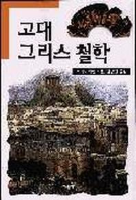 고대그리스철학