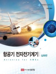 항공기 전자전기계기: 심화편