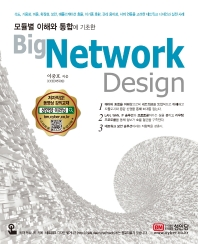 Big Network Design