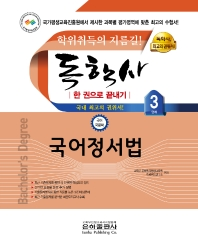 국어정서법 한 권으로 끝내기(독학사 국어국문학 3단계)(2021)