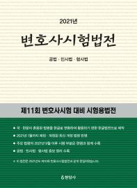 변호사시험법전(2021)