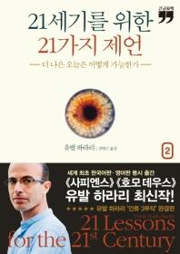 21세기를 위한 21가지 제언. 2(큰글자책)