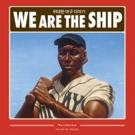 위대한 야구 이야기