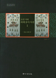조선시대 의궤용어사전. 1: 왕실 전례 편