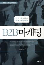 B2B 마케팅