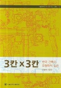 한국 건축의 유형학적 접근 3칸×3칸