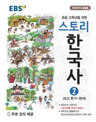 EBS 초등 고학년을 위한 스토리 한국사. 2: 조선 후기~현대
