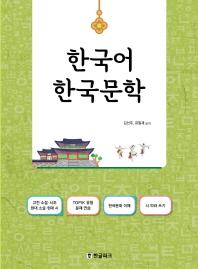 한국어 한국 문학