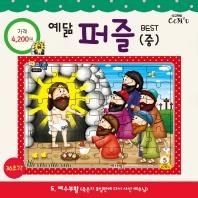 예닮 퍼즐(중). 5: 예수부활(36조각)