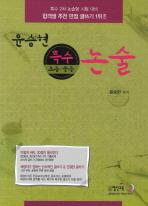 논술(초등중등)(특수 2차 논술대비)(2011)