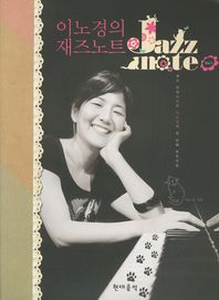 이노경의 재즈노트 Vol. 1