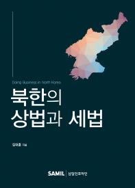 북한의 상법과 세법