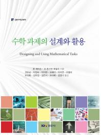 수학 과제의 설계와 활용