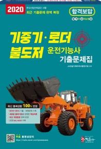 기중기 로더 불도저 운전기능사 기출문제집(2020)(8절)