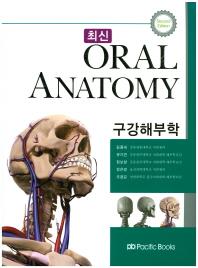 최신 구강해부학(Oral Anatomy)
