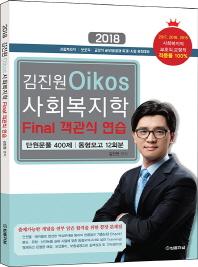 김진원 Oikos 사회복지학 Final 객관식 연습(2018)