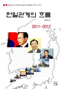 한일 관계의 흐름 2011-2012