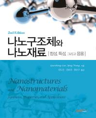 나노구조체와 나노재료