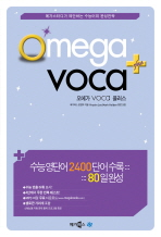 O MEGA VOCA 플러스(오메가 보카 플러스)