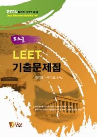 LEET 기출문제집(2014)