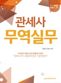 관세사 무역실무(관세사 2차)(2021)