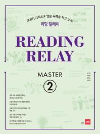 리딩 릴레이(Reading Relay) Master. 2