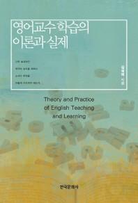 영어 교수 학습의 이론과 실제