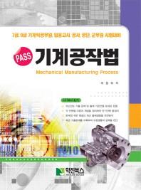 PASS 기계공작법(PASS)