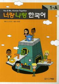 너랑 나랑 한국어 1-A