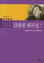 김광림 희곡집. 7