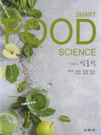스마트 식품학