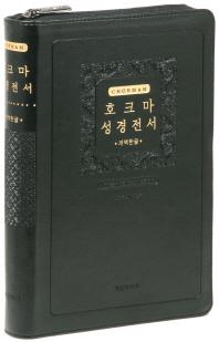 호크마 성경전서(검정)(대)(단본)(지퍼)(개역한글)