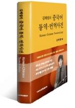 중국어 통역·번역사전