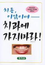 치통 이 앓이여 치과에 가지마라