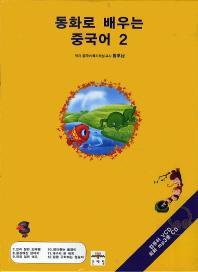 동화로 배우는 중국어. 2